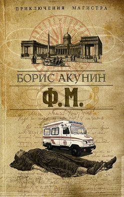 Борис Акунин - Ф. М.
