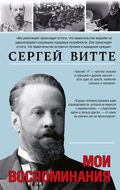 Сергей Витте - Мои воспоминания