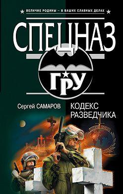 Сергей Самаров - Кодекс разведчика
