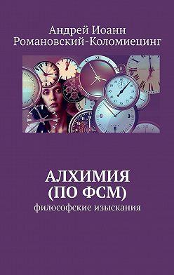 Андрей Романовский-Коломиецинг - Алхимия (поФСМ). Философские изыскания