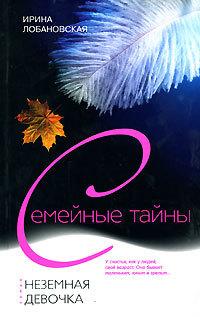 Ирина Лобановская - Неземная девочка