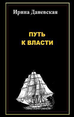 Ирина Даневская - Путь к власти