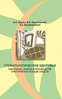 Андрей Иорданишвили - Стоматологическое здоровье работников, занятых в производстве синтетических моющих средств