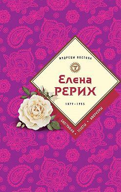 Неустановленный автор - Елена Рерих. 1859–1955: биография, тексты, афоризмы