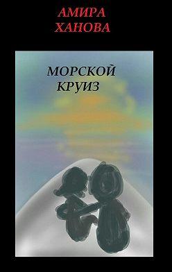 Амира Ханова - Морской круиз