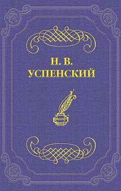 Николай Успенский - И. С. Тургенев