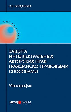 Ольга Богданова - Защита интеллектуальных авторских прав гражданско-правовыми способами