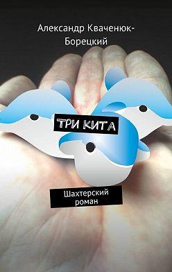 Александр Кваченюк-Борецкий - Трикита. Шахтерский роман