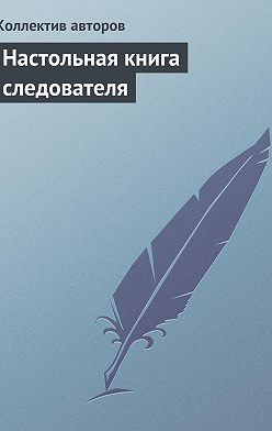 Коллектив авторов - Настольная книга следователя