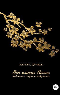 Эдуард Дэлюж - Все имена весны