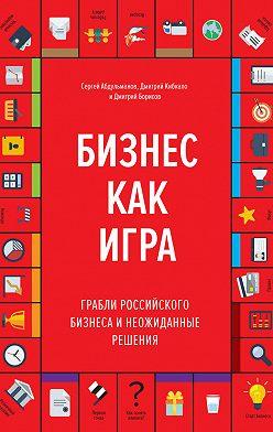 Сергей Абдульманов - Бизнес как игра