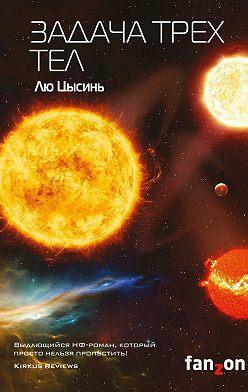 Лю Цысинь - Задача трех тел