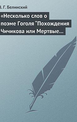 """Виссарион Белинский - «Несколько слов о поэме Гоголя """"Похождения Чичикова или Мертвые души""""»"""