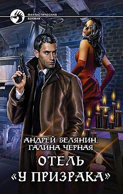 Андрей Белянин - Отель «У призрака»