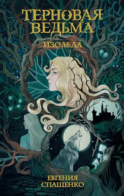Евгения Спащенко - Терновая ведьма. Изольда