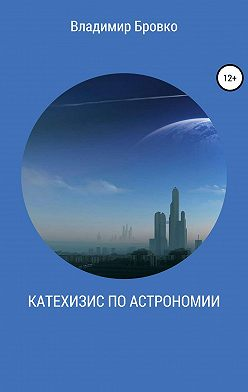 Владимир Бровко - Катехизис по астрономии