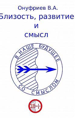 Вадим Онуфриев - Близость, развитие и смысл