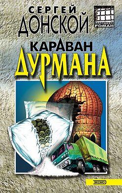 Сергей Донской - Караван дурмана