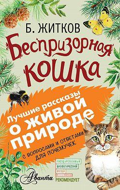 Борис Житков - Беспризорная кошка (сборник). С вопросами и ответами для почемучек