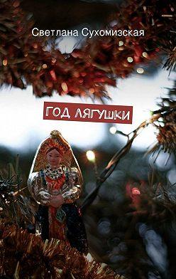 Светлана Сухомизская - Год лягушки