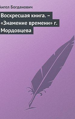 Ангел Богданович - Воскресшая книга.– «Знамение времени» г. Мордовцева
