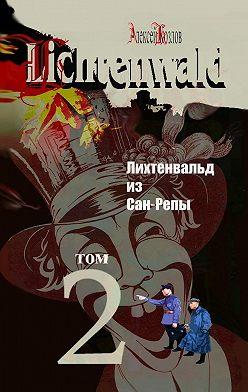 Алексей Козлов - Лихтенвальд изСан-Репы. Роман. Том2