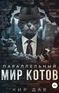 Кир Дав - Параллельный мир котов
