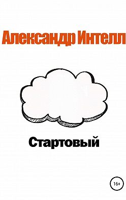 Александр Интелл - Стартовый