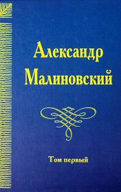 Александр Малиновский - Под открытым небом. Собрание сочинений в 4 томах. Том 1