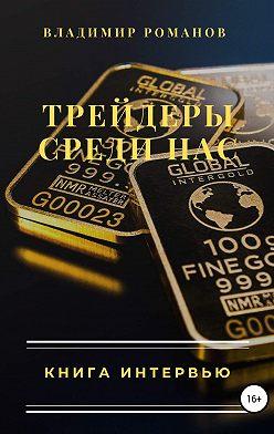 Владимир Романов - Трейдеры среди нас. Книга интервью