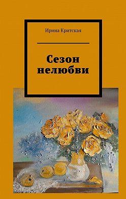 Ирина Критская - Сезон нелюбви