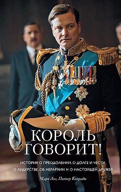 Марк Лог - Король говорит! История о преодолении, о долге и чести, о лидерстве, об иерархии и о настоящей дружбе