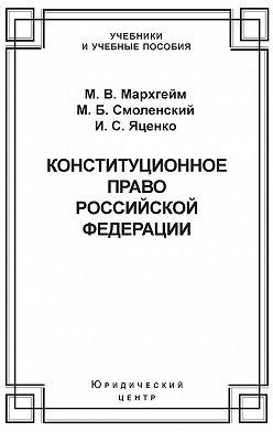 Михаил Смоленский - Конституционное право Российской Федерации