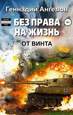 Геннадий Ангелов - Без права на жизнь