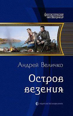 Андрей Величко - Остров везения