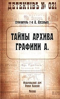 Александр Арсаньев - Тайны архива графини А.