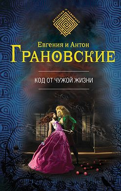 Антон Грановский - Код от чужой жизни
