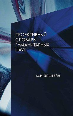 Михаил Эпштейн - Проективный словарь гуманитарных наук