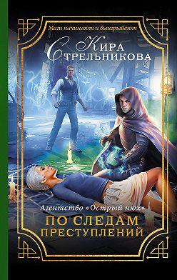 Кира Стрельникова - Агентство «Острый нюх». По следам преступлений