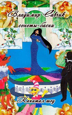 Владимир Савчик - Капитал-шоу
