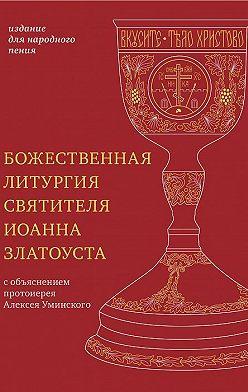 Святитель Иоанн Златоуст - Божественная литургия святителя Иоанна Златоуста с параллельным переводом на русский язык