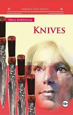 Найля Копейкина - Knives