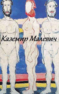Стефания Лукас - Казимир Малевич