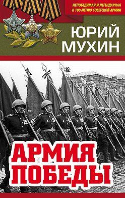 Юрий Мухин - Армия Победы