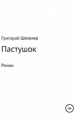 Григорий Шепелев - Пастушок