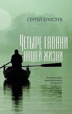 Сергей Елисеев - Четыре гавани нашей жизни