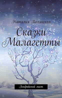 Наталия Полянская - Сказки Малагетты. Эльфийскийлист