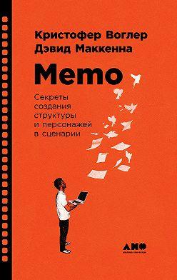 Кристофер Воглер - Memo: Секреты создания структуры и персонажей в сценарии