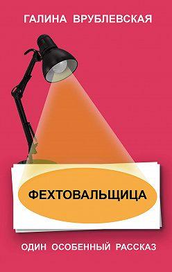 Галина Врублевская - Фехтовальщица