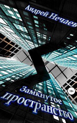 Андрей Нечаев - Замкнутое пространство